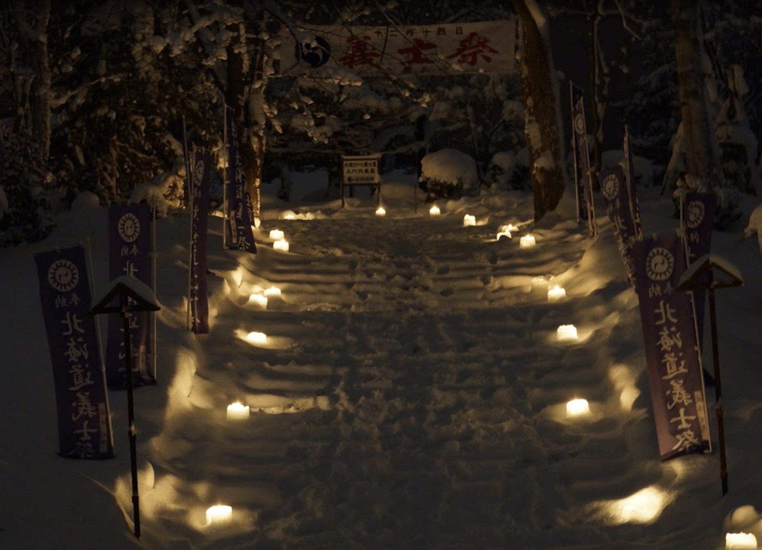 北泉岳寺北海道義士祭