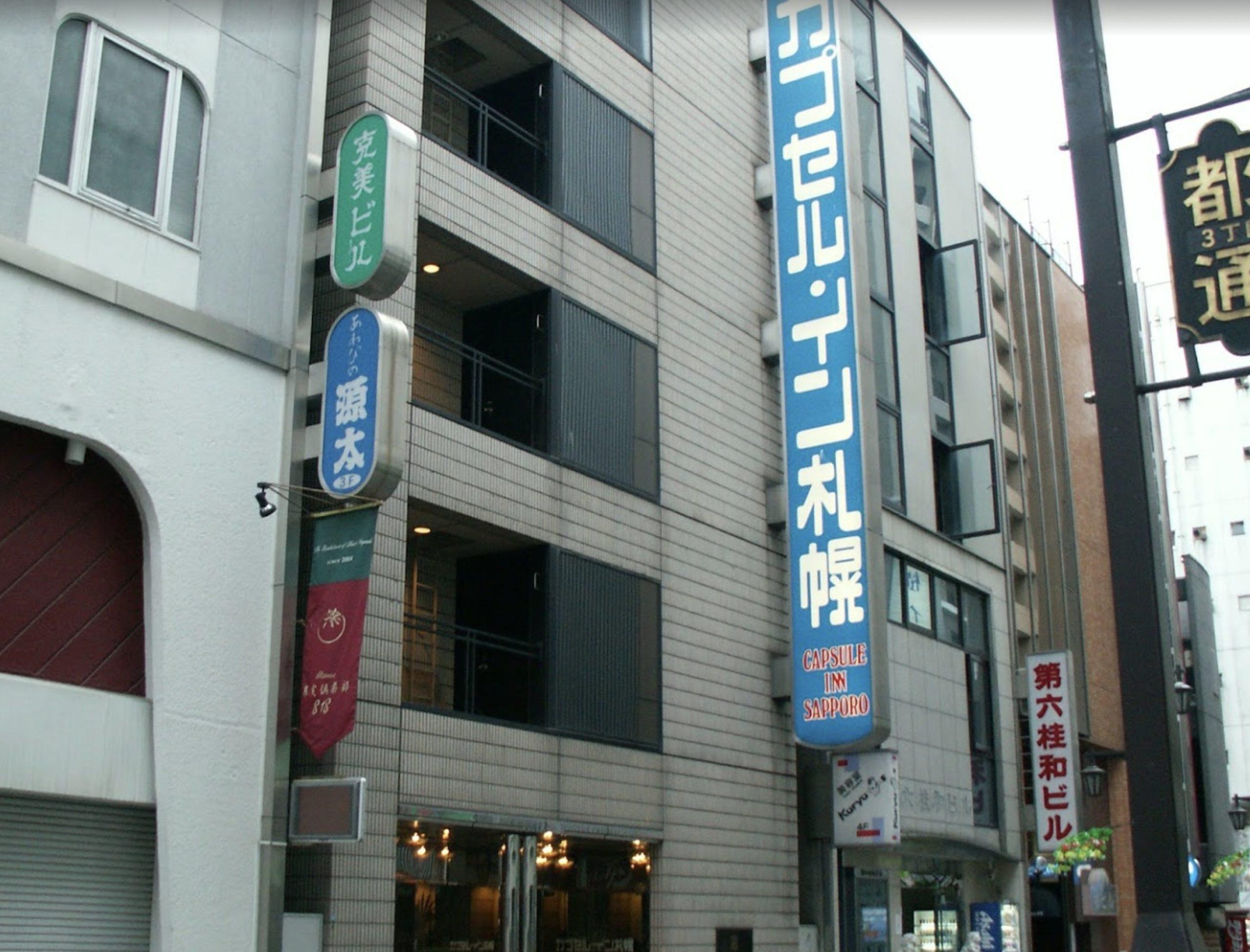 カプセルイン札幌