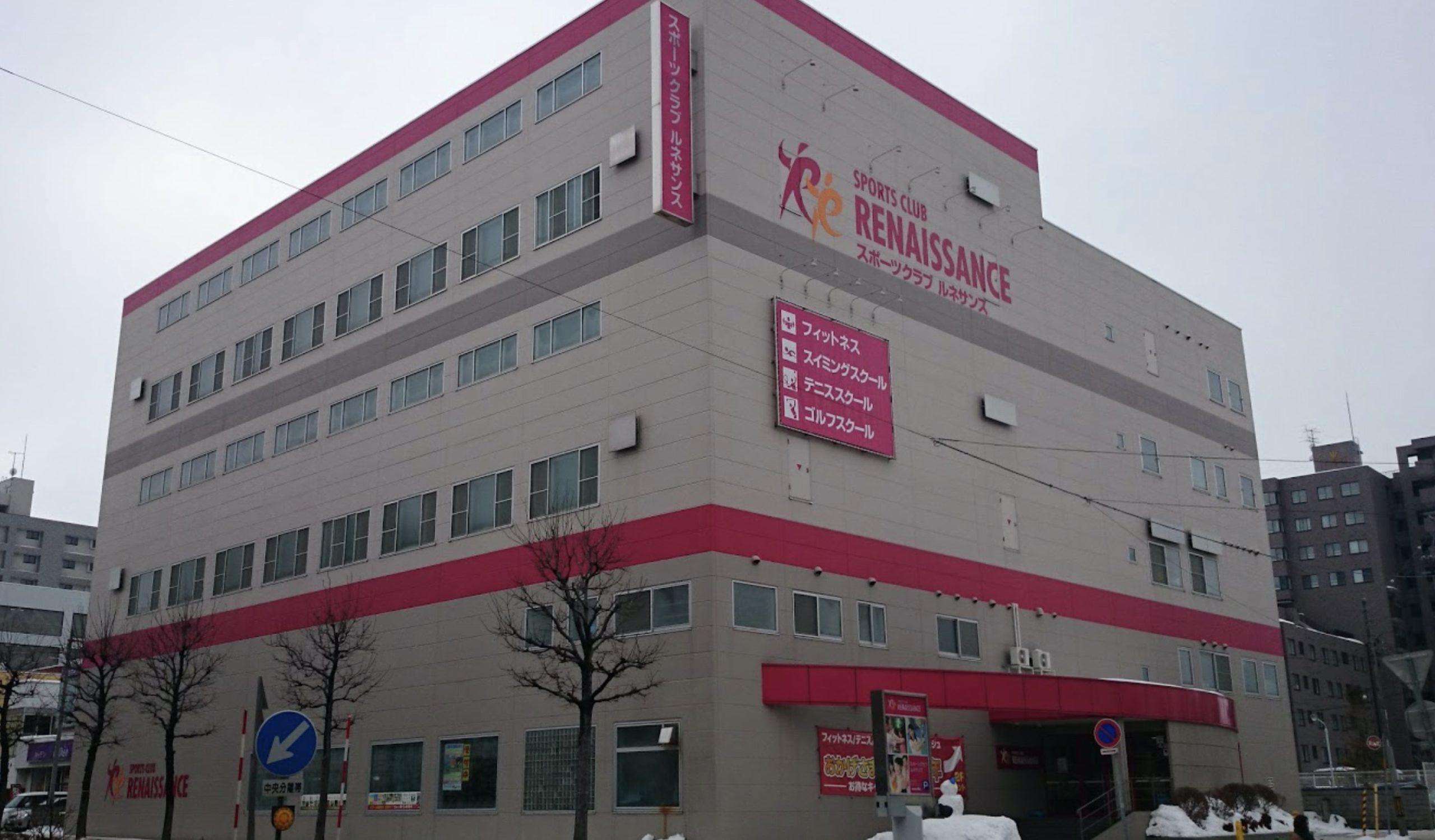 スポーツクラブルネサンス 平岸店