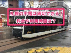 札幌の市電は貸切できる