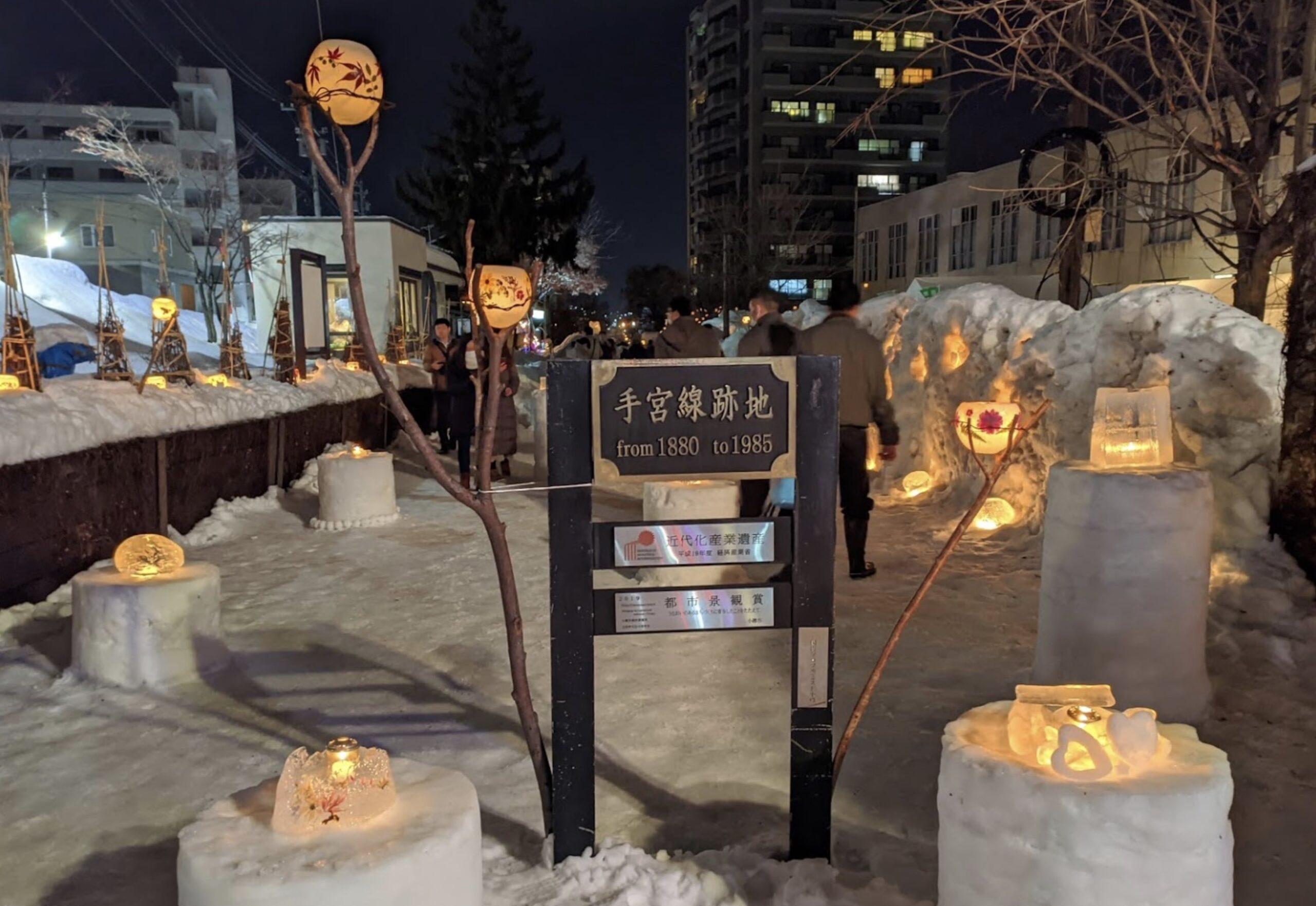 小樽雪あかりの路手宮線会場
