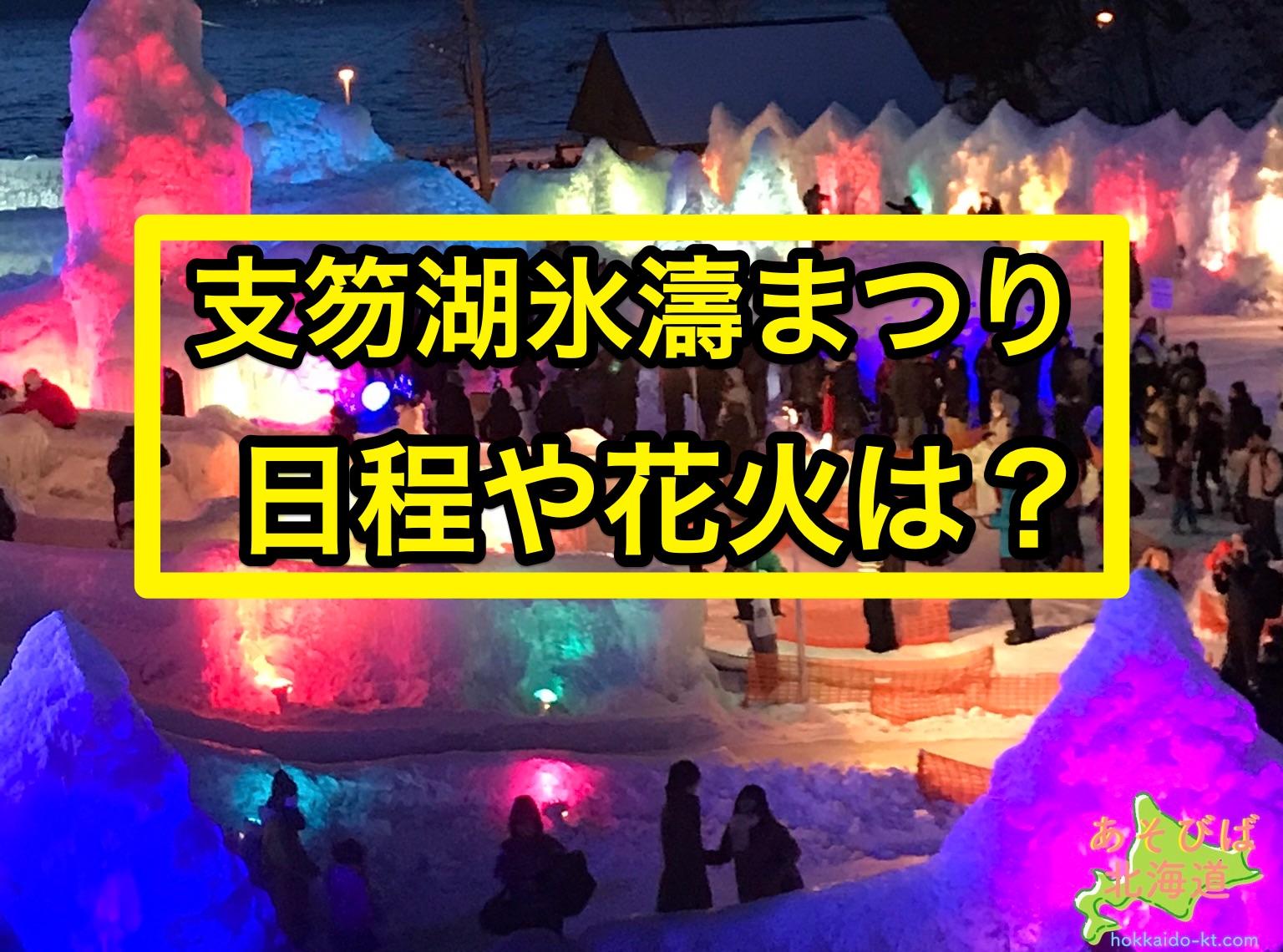 支笏湖氷濤まつりの日程や花火は?