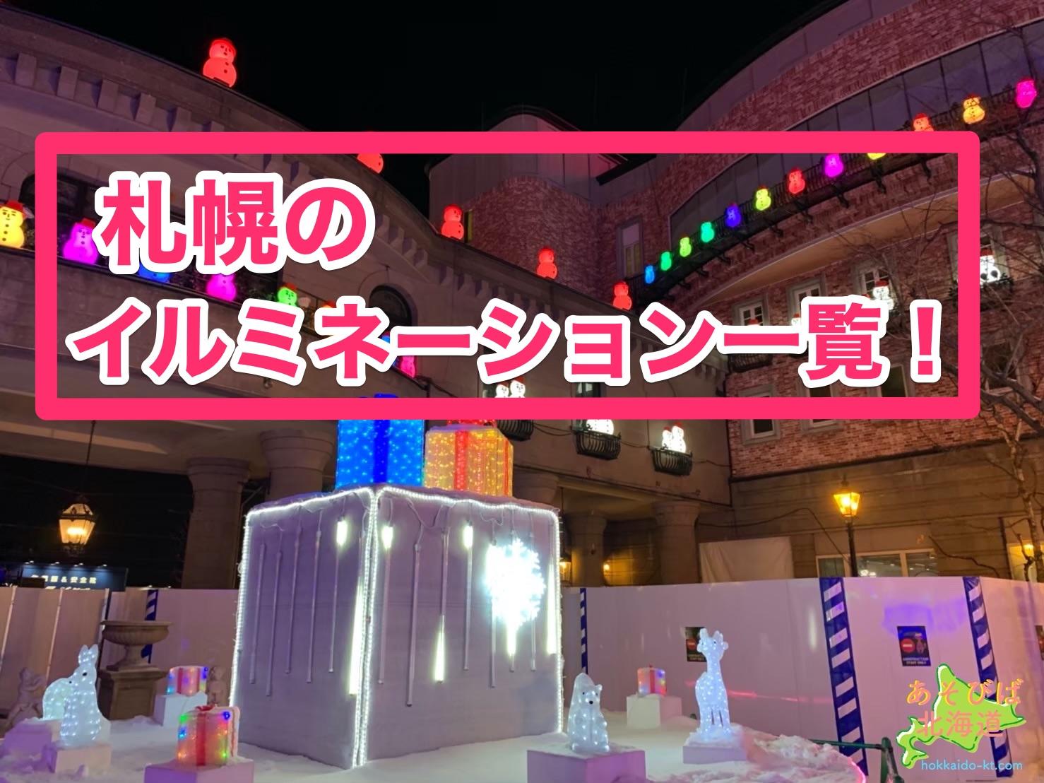 札幌のイルミネーション一覧