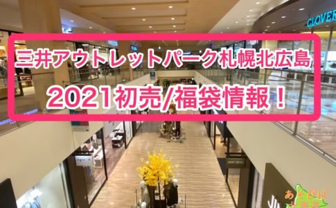三井アウトレットパーク札幌北広島2021初売り/福袋情報