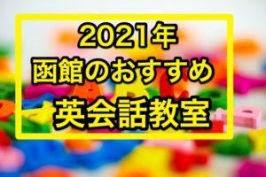 2021年函館のおすすめ英会話教室