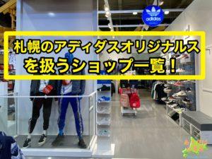 札幌のアディダスオリジナルスショップを取り扱うショップ一覧