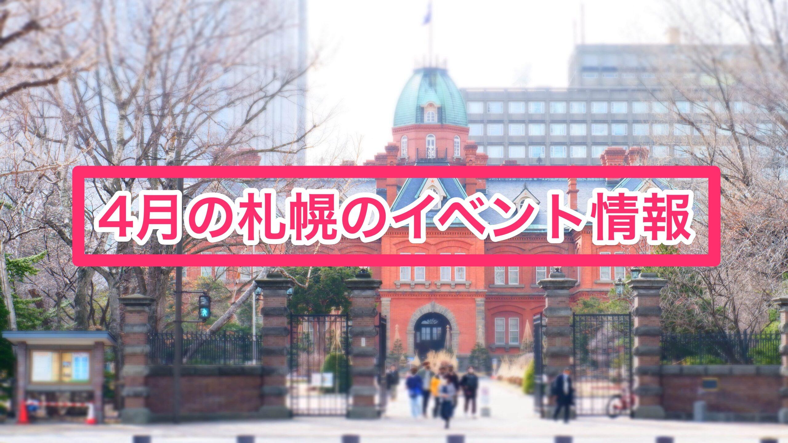 4月の札幌のイベント情報