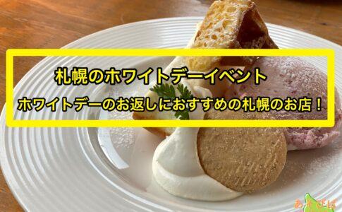 札幌のホワイトデーイベントとおすすめのお店
