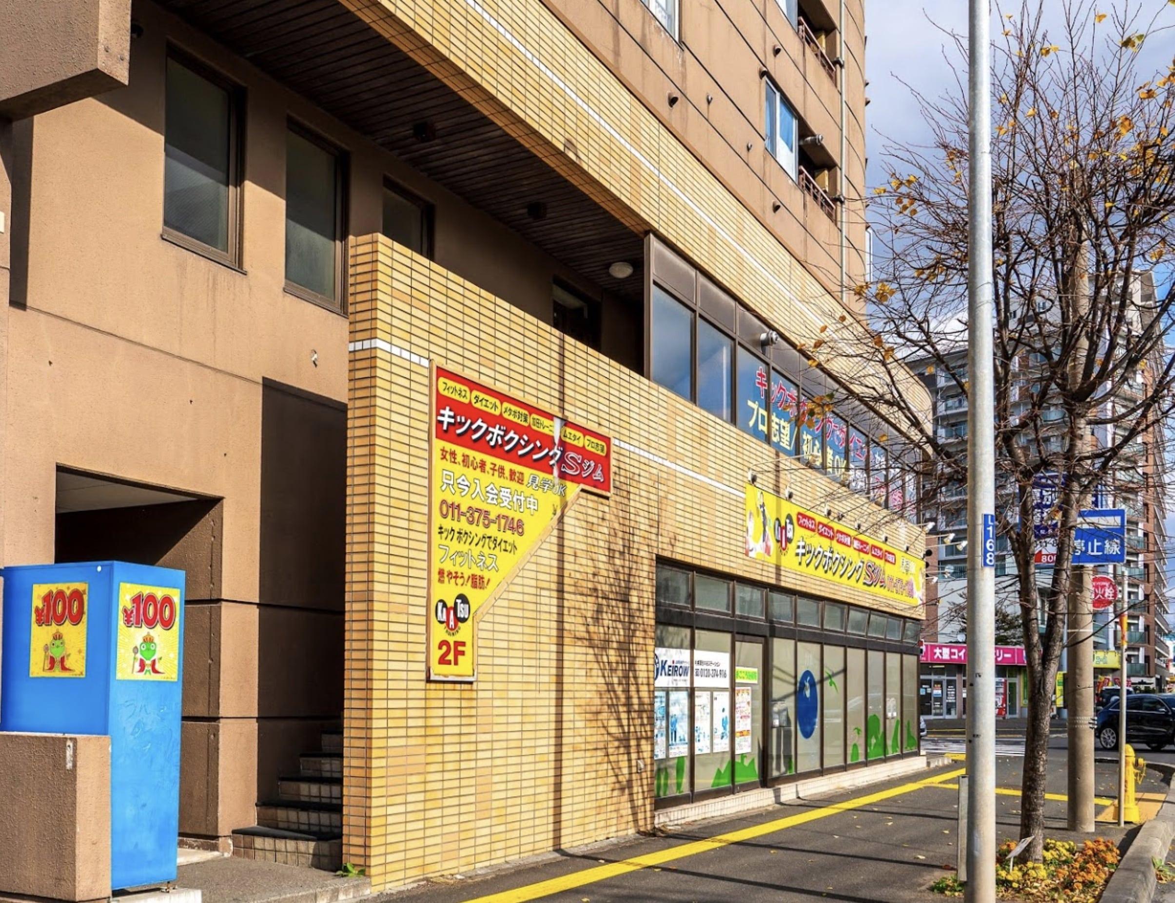 エスジム札幌厚別店
