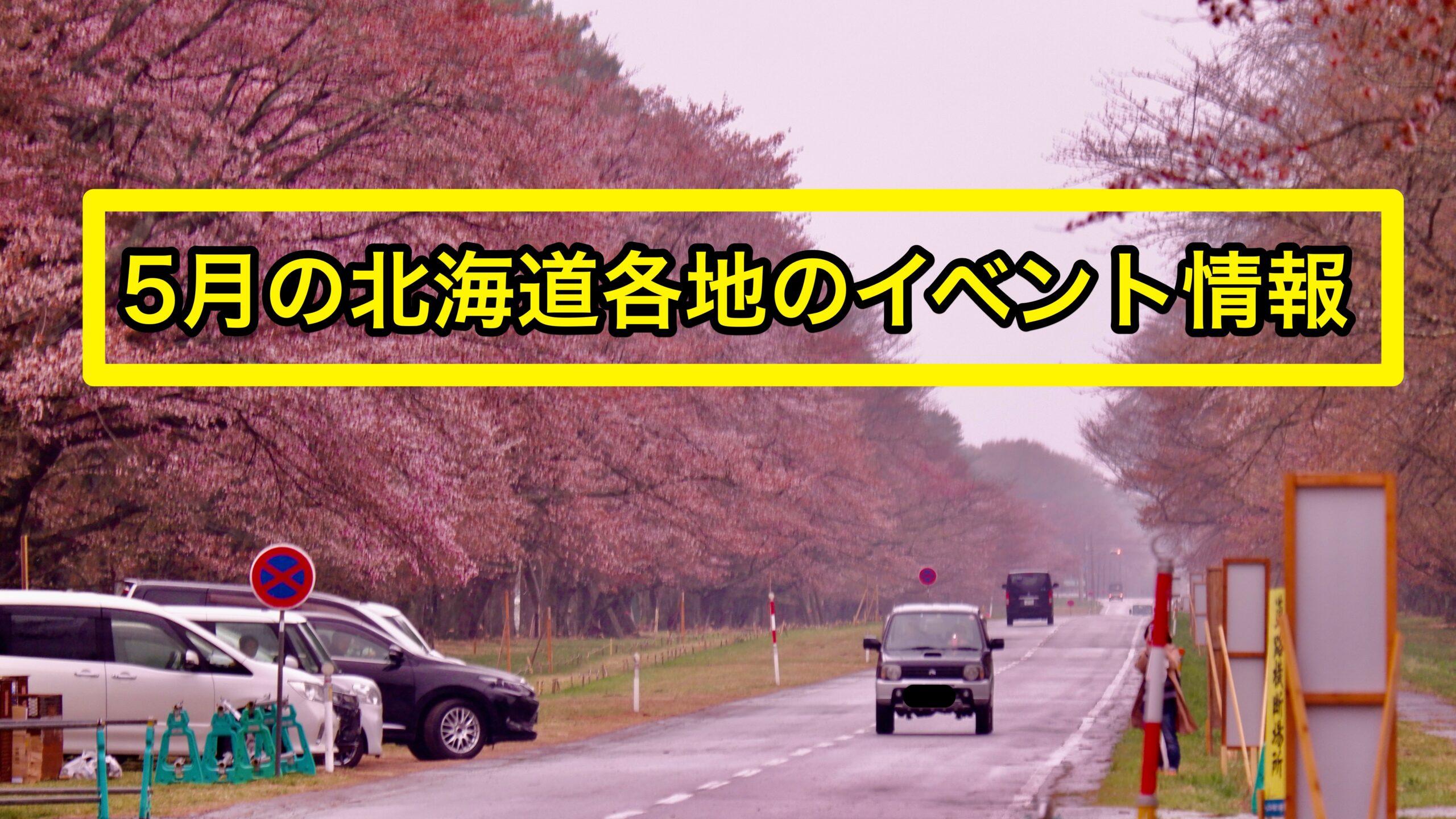 5月の北海道のイベント情報