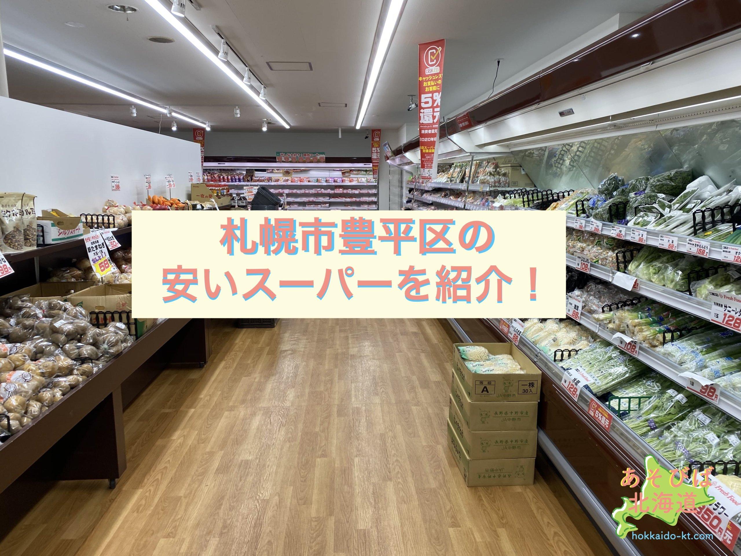 豊平区安いスーパーアイキャッチ