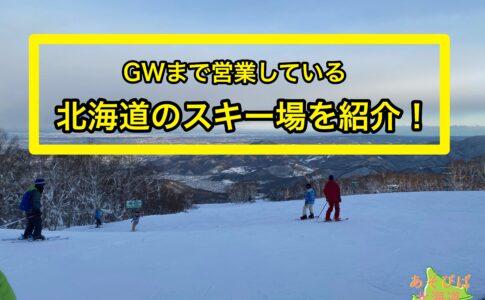 GWまで営業している北海道のスキー場