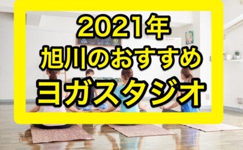 2021年旭川おすすめヨガスタジオ