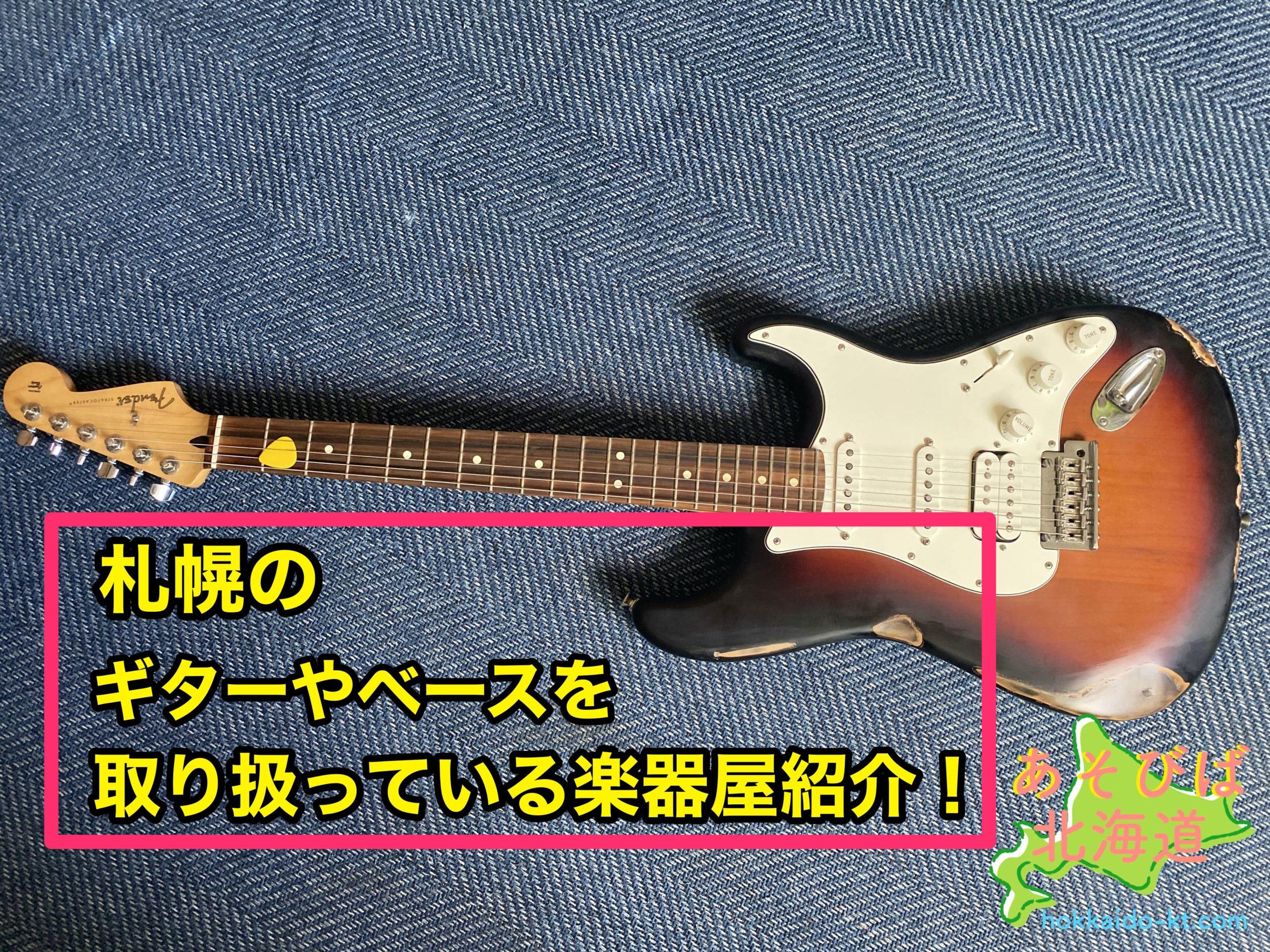札幌の楽器屋を紹介!
