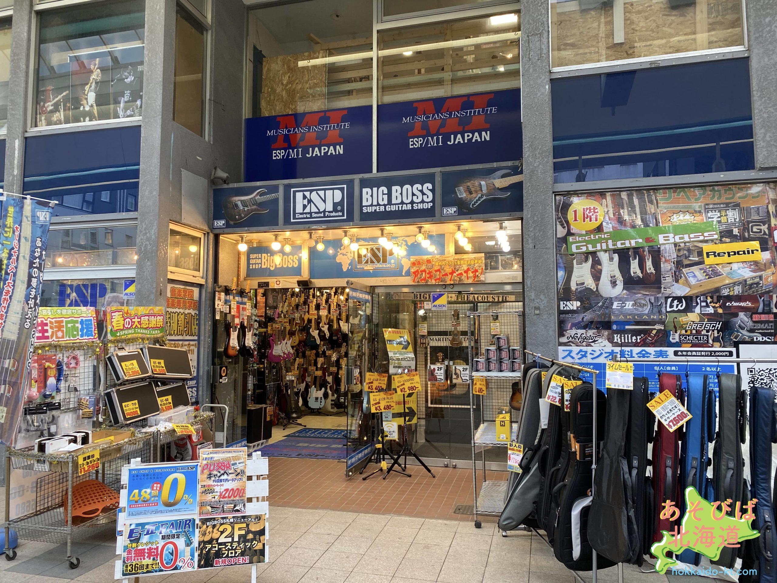ビッグボス札幌店