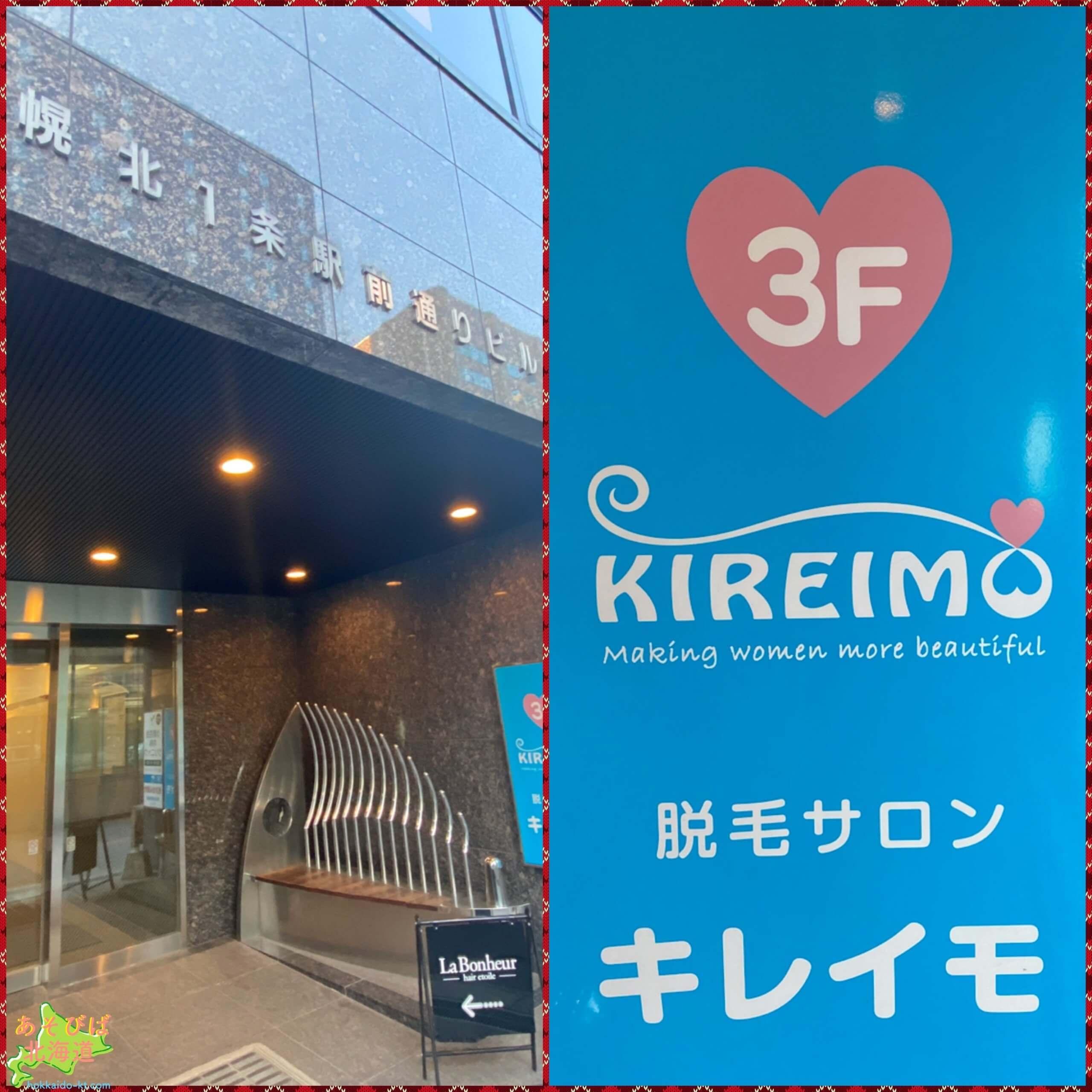 キレイモ札幌駅前店