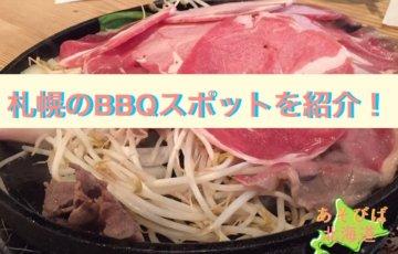 札幌バーベキュースポットアイキャッチ