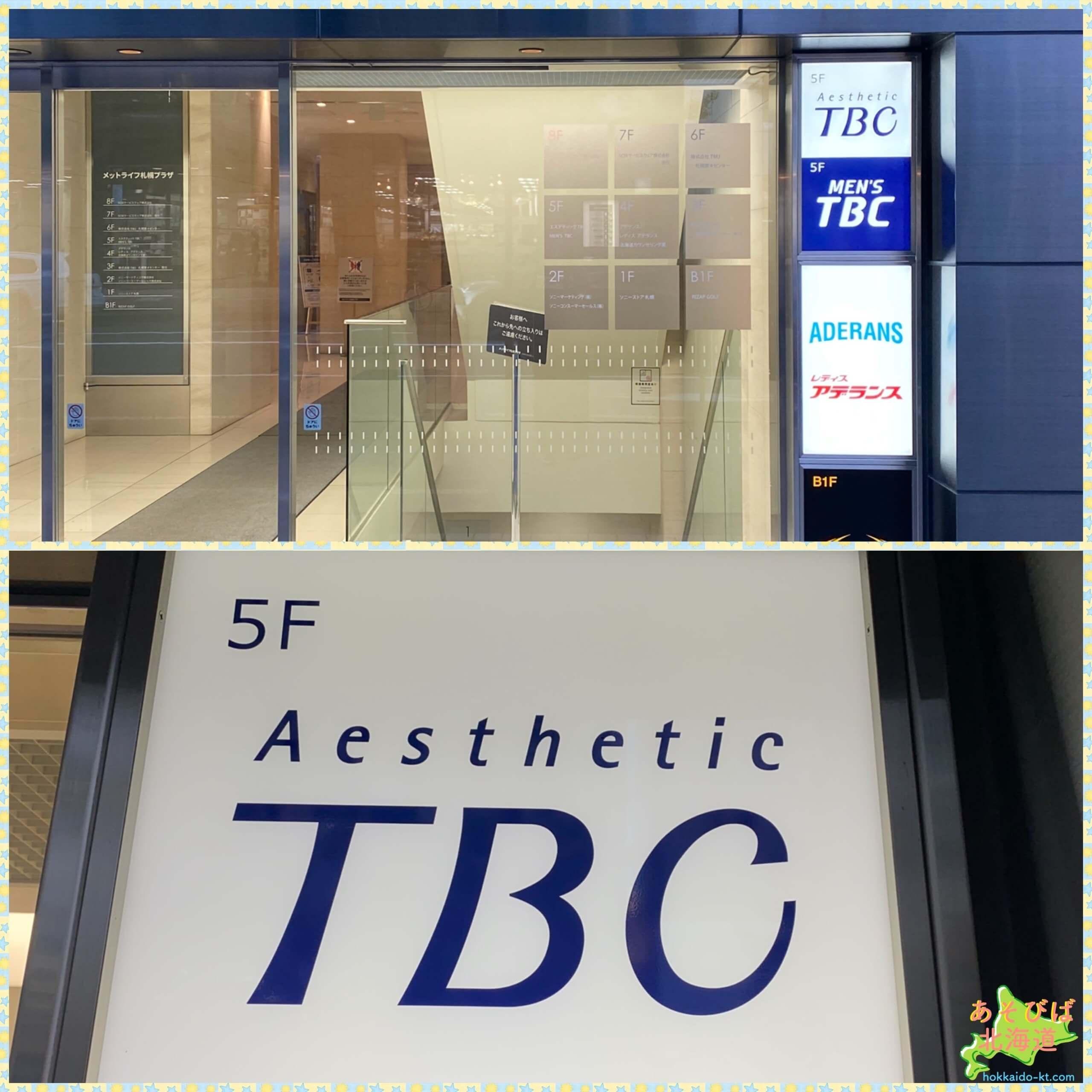 エステティックTBC札幌本店