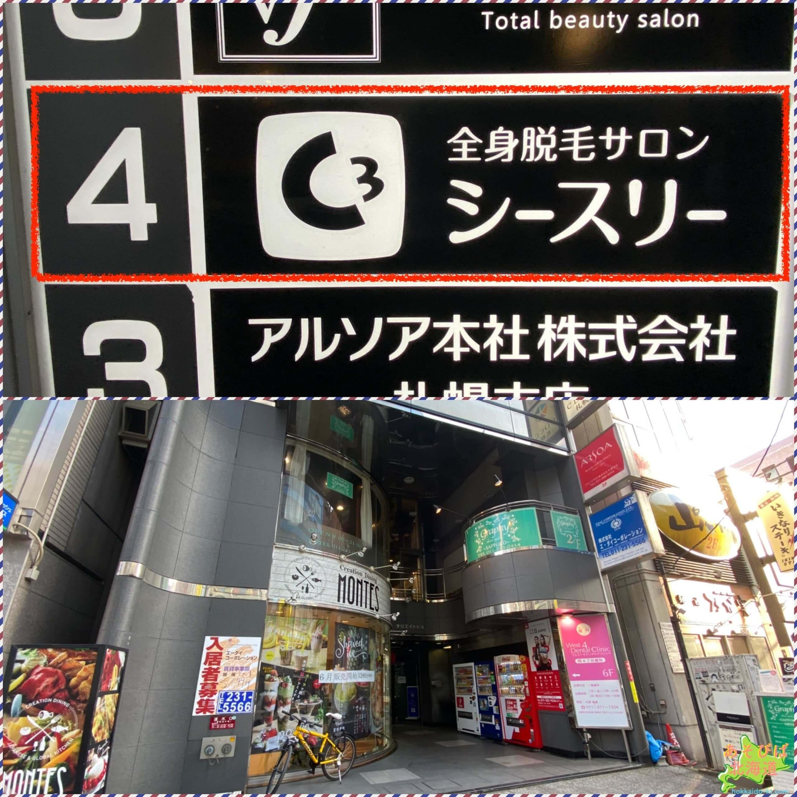C3札幌大通店