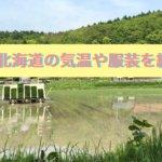 5月の北海道の気温や服装を紹介