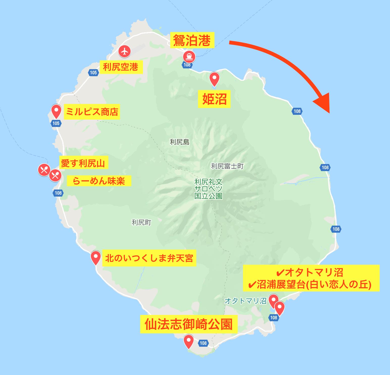利尻島の観光モデルコース