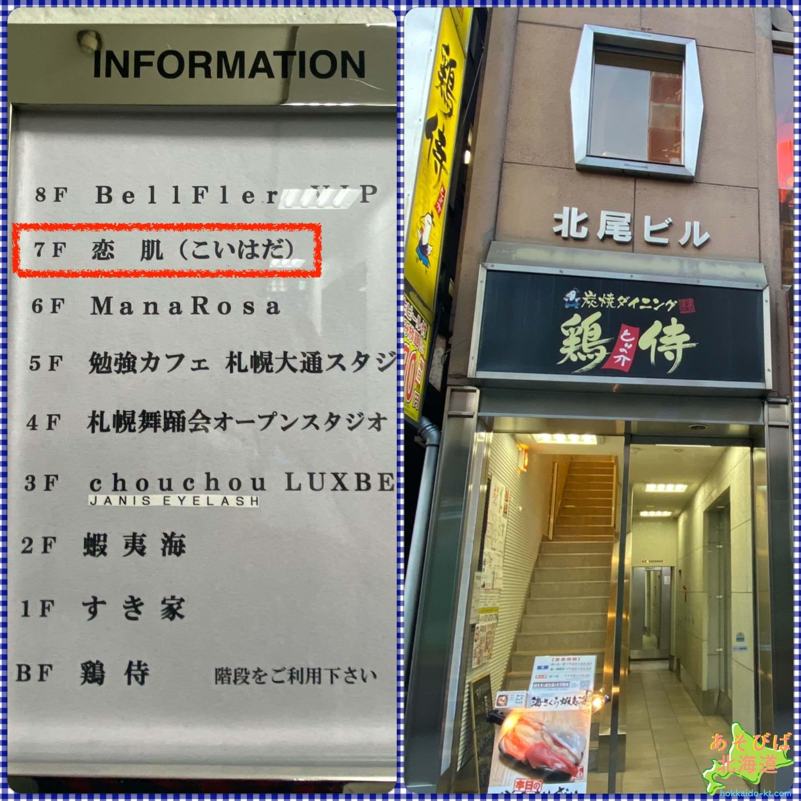 恋肌札幌駅前店の写真