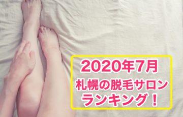 2020年7月札幌の脱毛サロンランキング