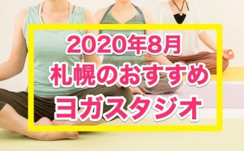 2020年8月札幌おすすめヨガスタジオ