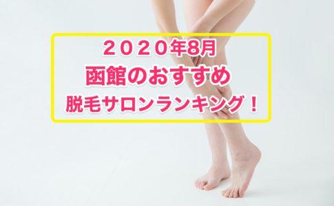 2020年8月函館脱毛サロンランキング
