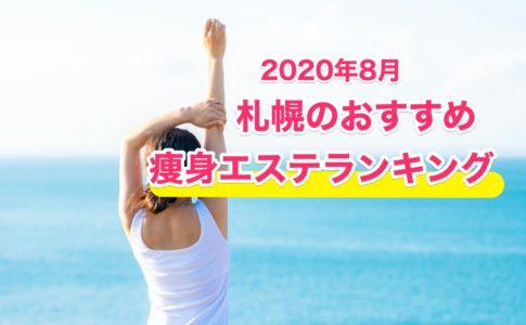 2020年8月札幌の痩身エステランキング