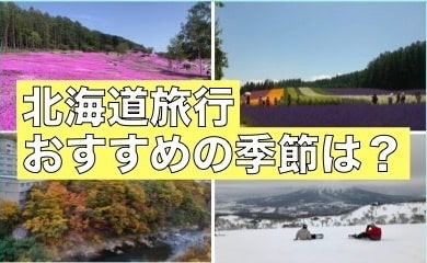 北海道旅行のおすすめの季節は?