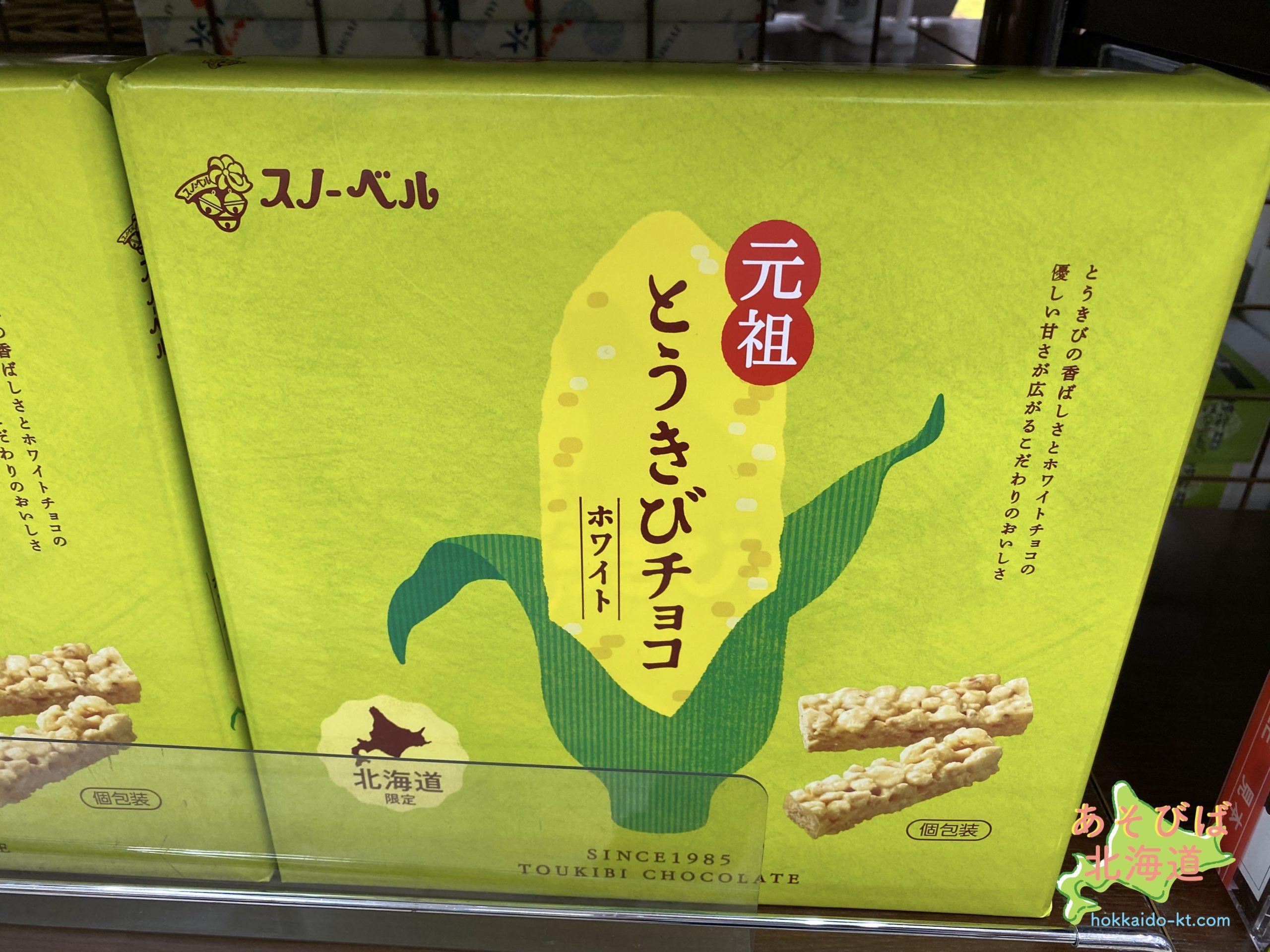 元祖とうきびチョコ