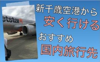 札幌から行ける安いおすすめ国内旅行