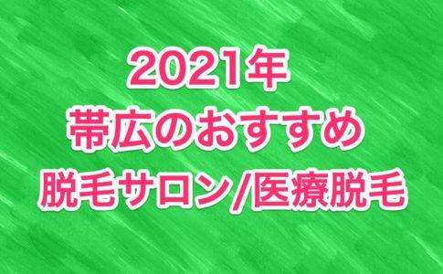 2021年帯広のおすすめ脱毛サロン/医療脱毛