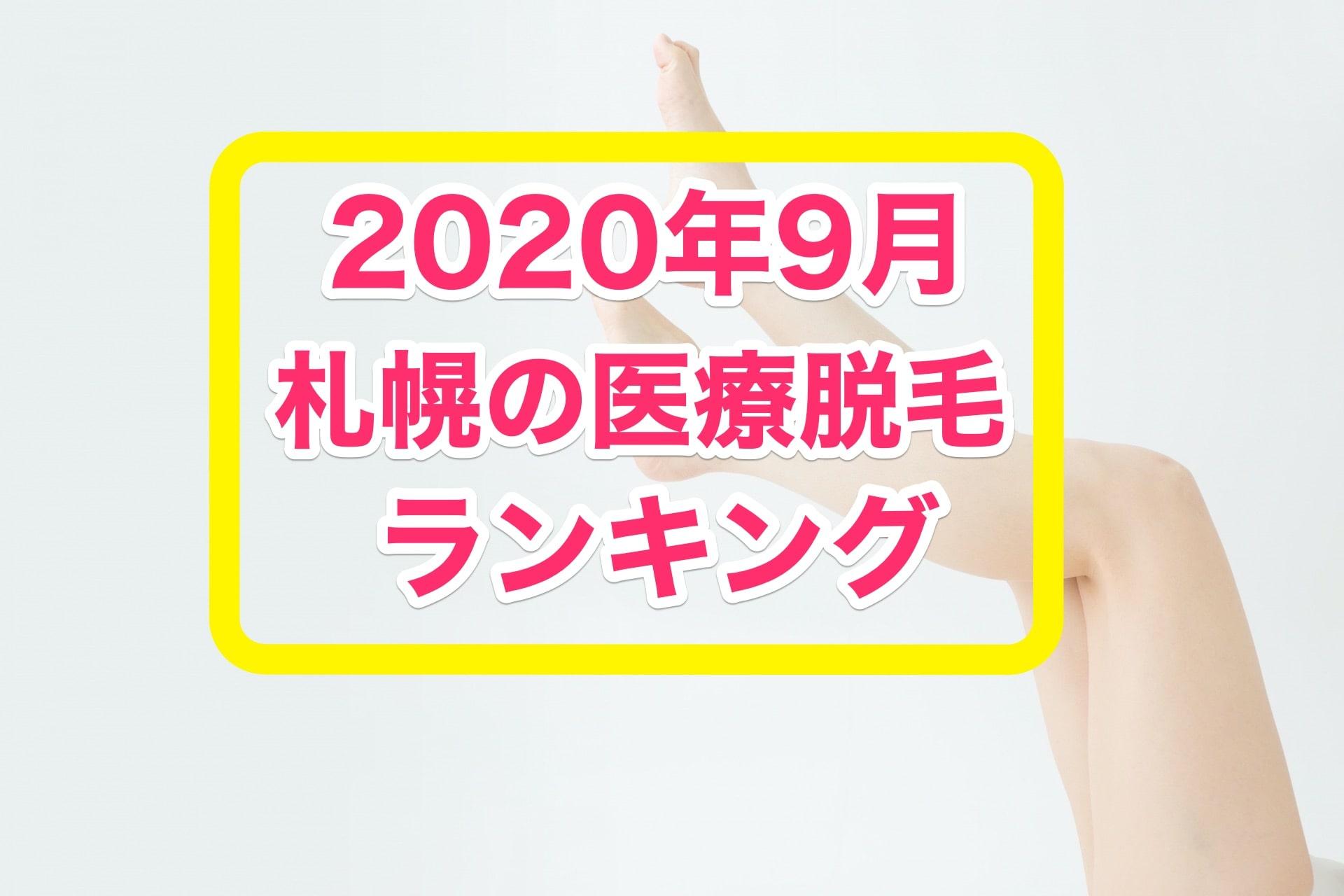 2020年9月札幌おすすめ医療脱毛