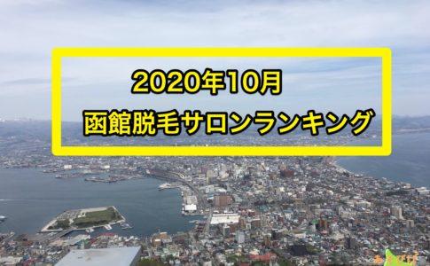 2020年10月函館脱毛サロンランキング