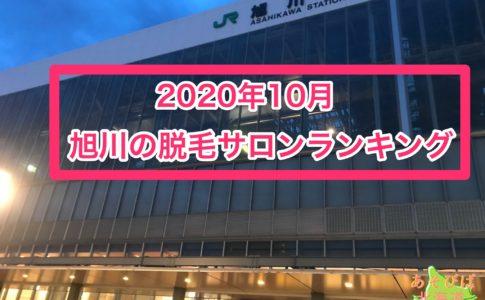 2020年10月旭川の脱毛サロンランキング
