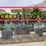 2020年10月札幌痩身エステランキング