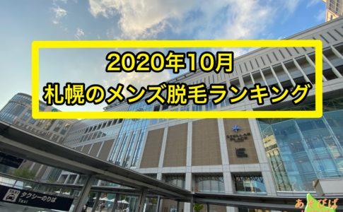 2020年10月札幌のメンズ脱毛ランキング