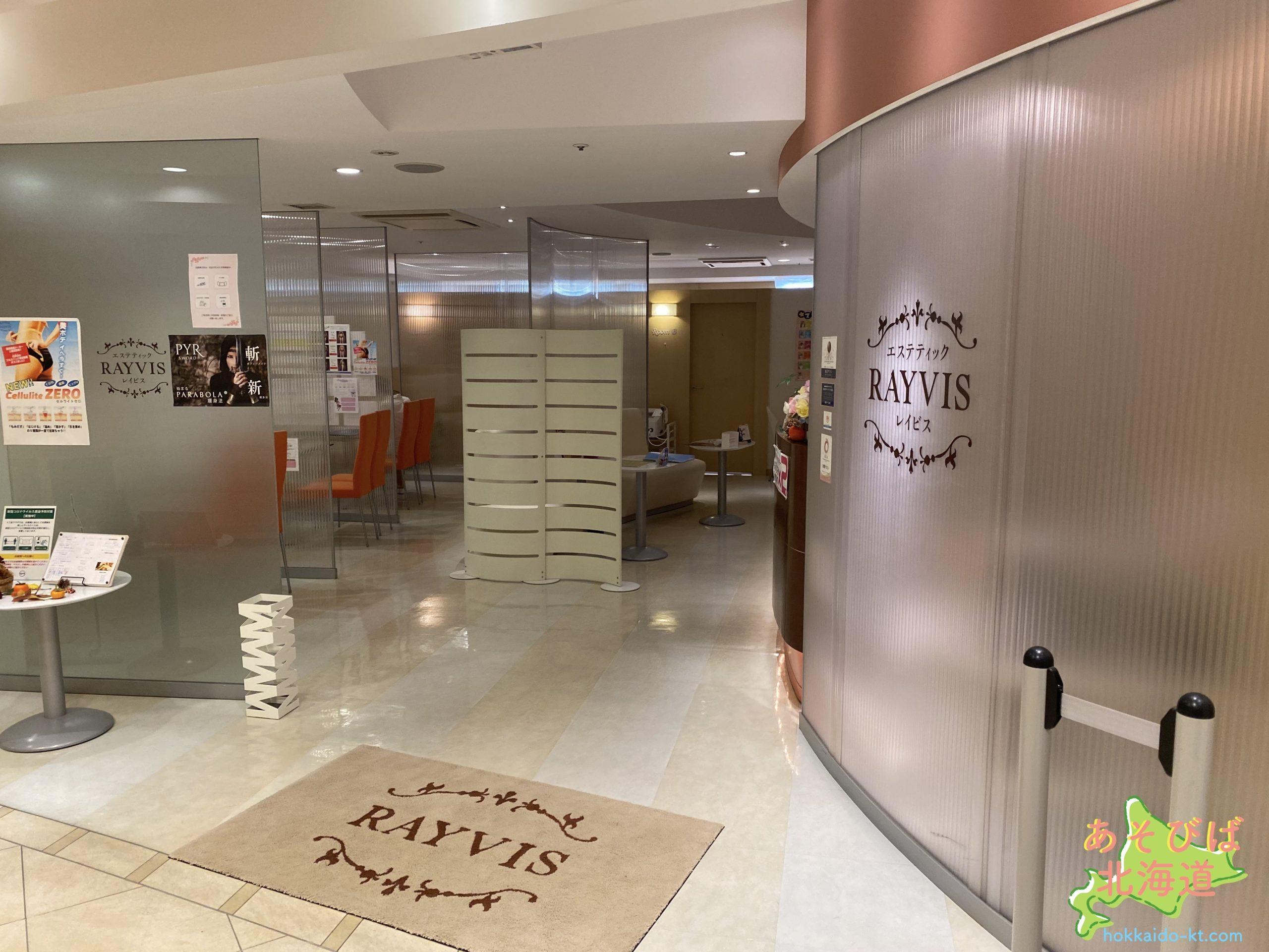 レイビス札幌店