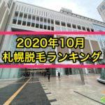 2020年10月札幌脱毛ランキング