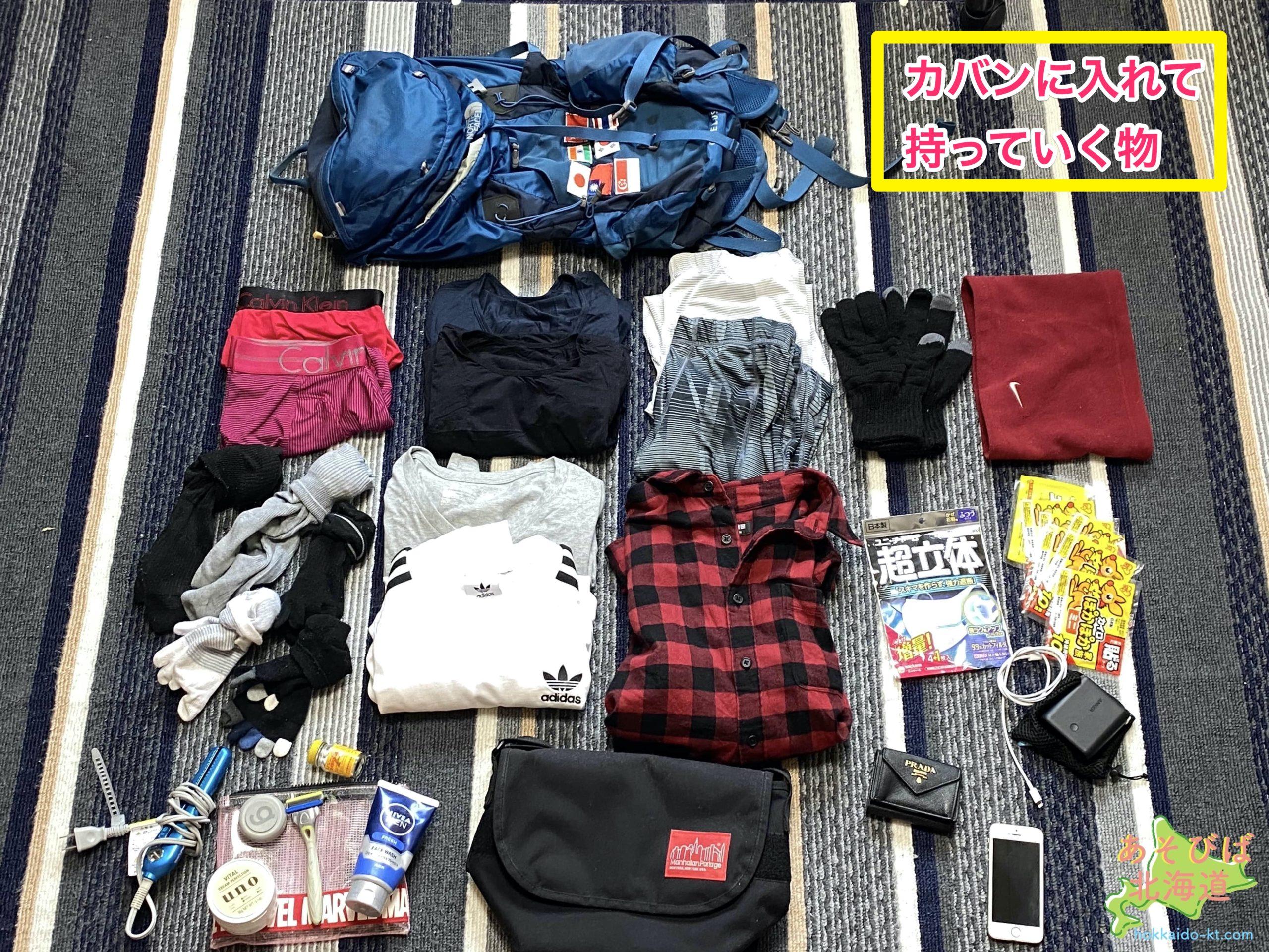 冬の北海道旅行2泊3日の持ち物リスト