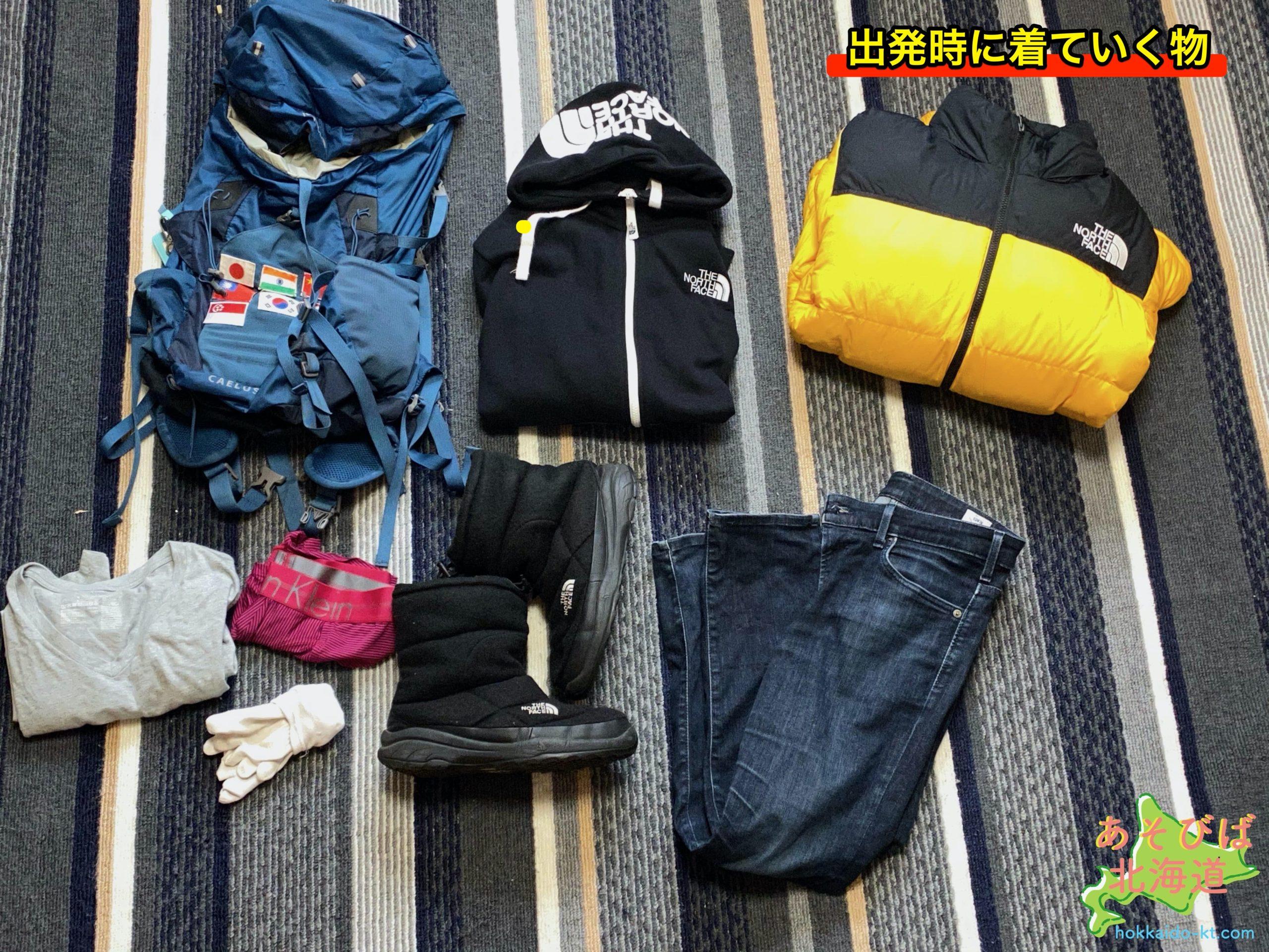 冬の北海道出発時に来ていく物例