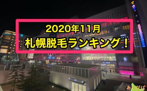 2020年11月札幌脱毛ランキング