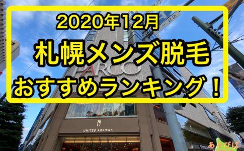 2020年12月札幌メンズ脱毛おすすめランキング