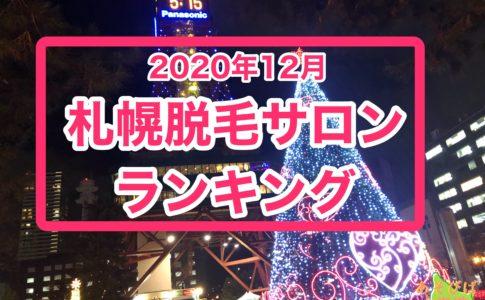2020年12月札幌脱毛サロンランキング