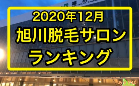 2020年12月旭川脱毛サロンランキング