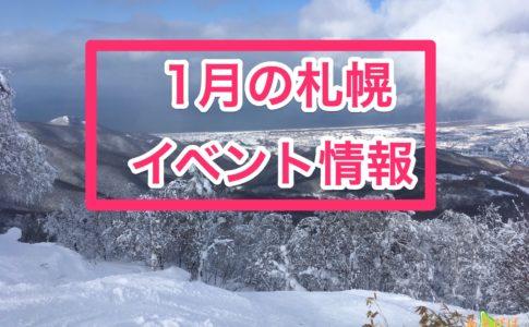 1月の札幌のイベント情報