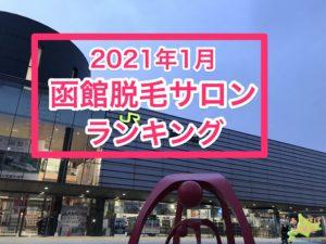 2021年1月函館脱毛サロンランキング