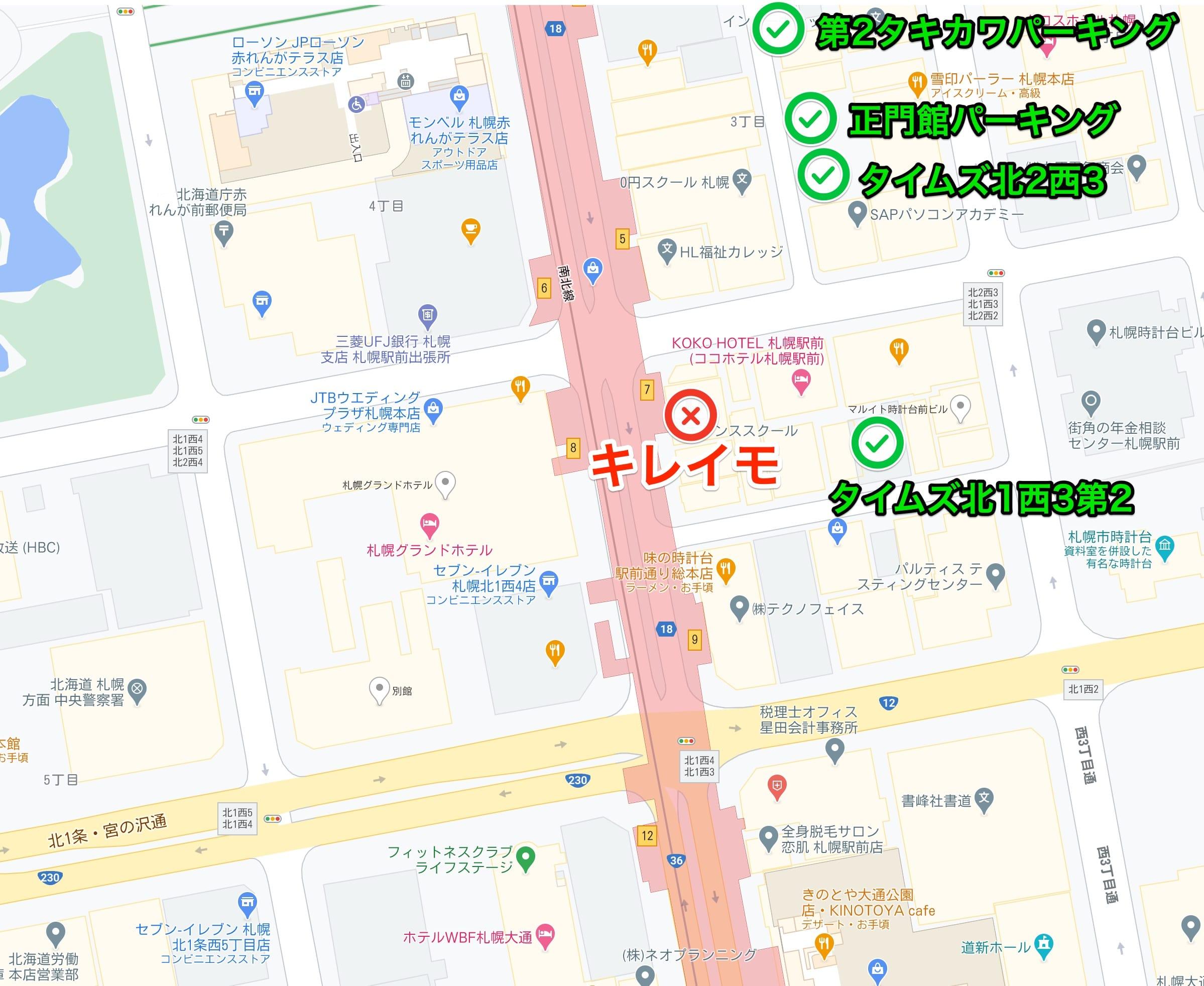 キレイモ札幌駅前店最寄り駐車場